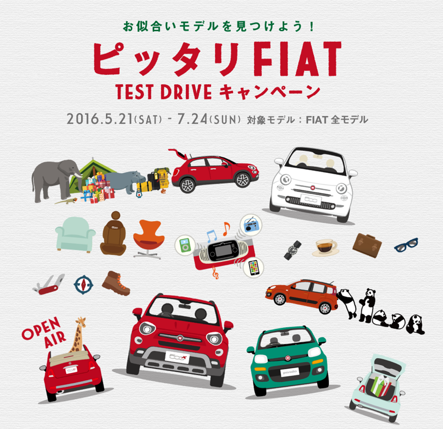 ピッタリFIAT! Test Drive Campaign♪*.