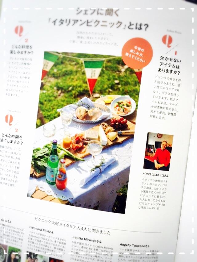 イタリアンピクニック