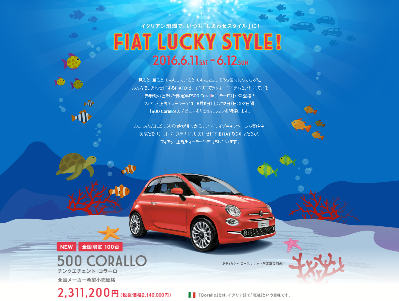 FIAT LUCKY STYLE