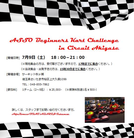 ASSO Beginners Kart Challenge