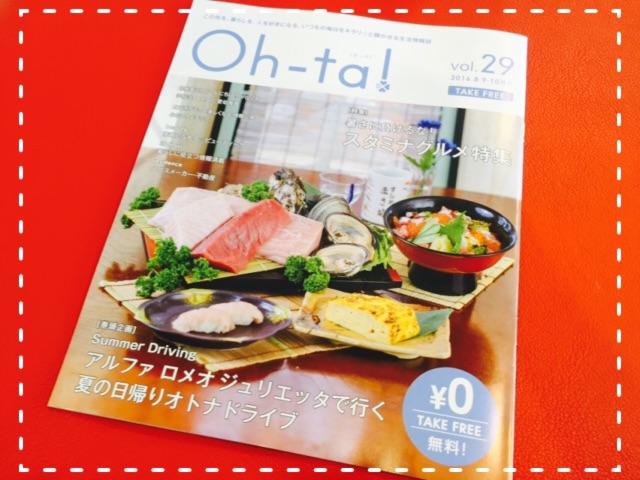 Oh-ta! Vol.29