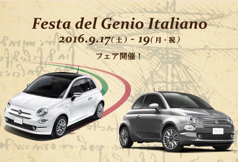Festa del Genio Italiano