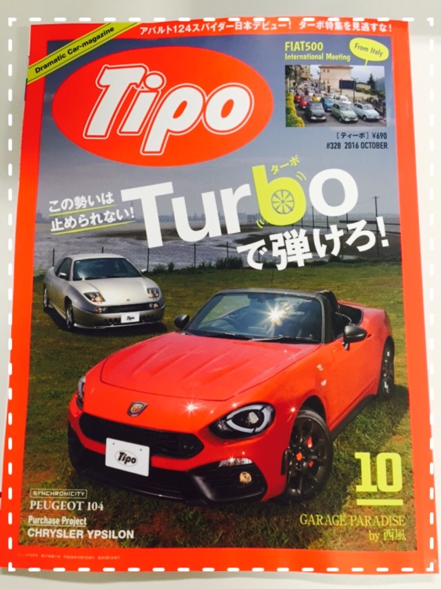 Tipo 10月号