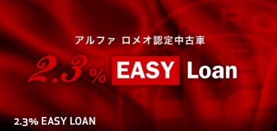AR中古Loan
