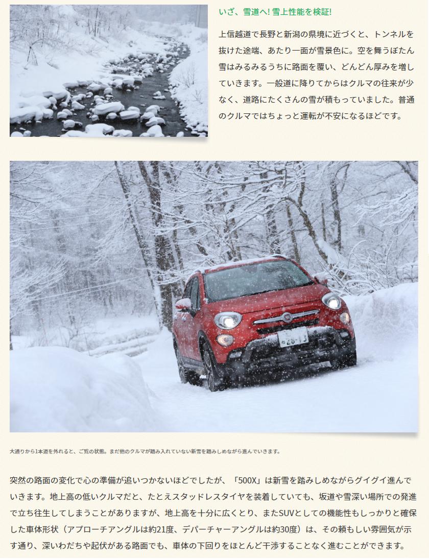 500X 雪上走行