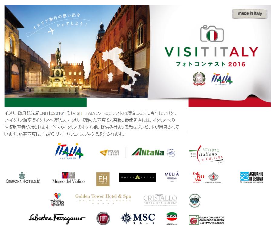 VISIT ITALY フォトコンテスト2016
