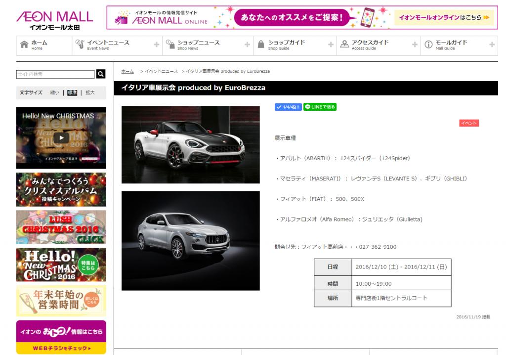 イオンモール太田 HP