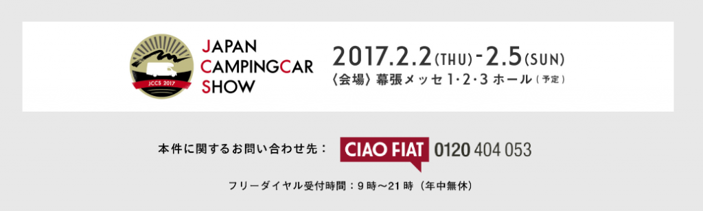 Japan CampingCar Show