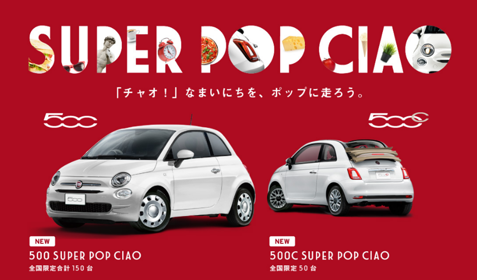 FIAT500&500C SUPER POP CIAO